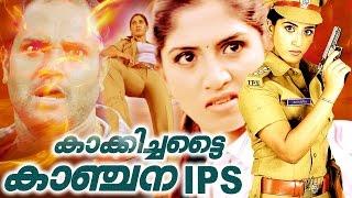 getlinkyoutube.com-KAKKICHATTAI KANCHANA IPS | Latest Malayalam Movie | Ashok &Hanumanthe gowda | Action Thriller Movie