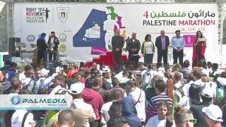 getlinkyoutube.com-#bethlahem بيت لحم تختتم فعاليات ماراثون فلسطين الدولي الرابع