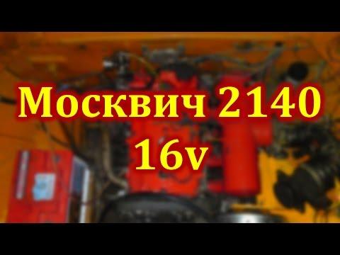 Технический извращенец №1 - Москвич АЗЛК 2140 с двигателем lada 2112 16v
