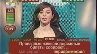 Russian Girl's heartbeat (playing a TV game)