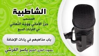 getlinkyoutube.com-متن الشاطبية بصوت الشيخ ياسر القرشي - (28) باب مذاهبهم في ياءات الإضافة