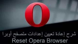 getlinkyoutube.com-reset opera browser شرح إعاداة تعيين إعدادات متصفح أوبرا
