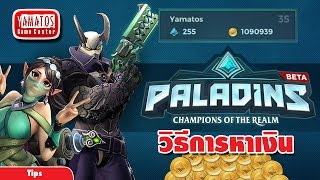 getlinkyoutube.com-Paladins - วิธีการหาเงินแบบฉบับ Yamatos