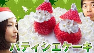 getlinkyoutube.com-パティシエレシピでクリスマスケーキに嫁と挑んでみた! Cakes