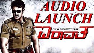 Exclusive: 'Mr. Airavata' Audio & Trailer Launch | Full Event | Darshan | AP Arjun | V. Harikrishna