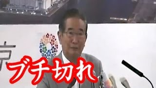 getlinkyoutube.com-石原都知事アホな記者にブチキレ-靖国参拝(字幕のド迫力)