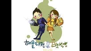 getlinkyoutube.com-2014. 5. 6 백설양에게 불러준 셀위듀오송! -해물파전 영상