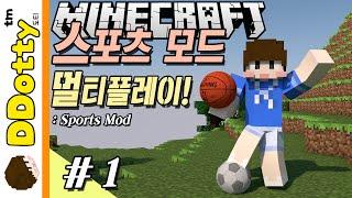 getlinkyoutube.com-방망이 돌리기!? [스포츠 모드: 멀티플레이 #1편] - Sports Mod - 마인크래프트 Minecraft [도티]
