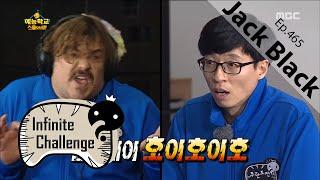 getlinkyoutube.com-[Infinite Challenge] 무한도전 - The god of music 'Jack Black'! 20160130