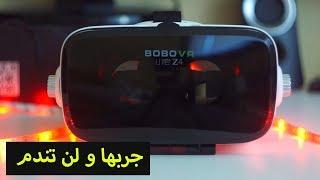 تجربة نظارات الواقع الافتراضي 3D بسعر خيالي + شحن مجاني | BoboVR Z4