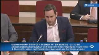 Μ. Γεωργιάδης / Επιτροπή Θεσμών και Διαφάνειας / 23-03-2017