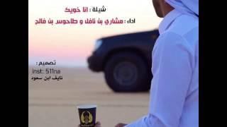 getlinkyoutube.com-شيلة: انا خويك    اداء: مشاري بن نافل و طاحوس بن فالح    2015