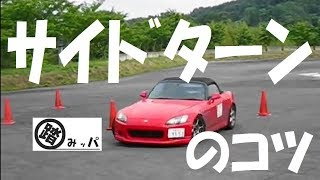 getlinkyoutube.com-サイドターン(180度ターン)やり方 how to 180 degree handbrake turn S2000,DC2