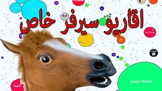 getlinkyoutube.com-اقاريو سيرفر خاص اقاريو مود ffa speedy ِAgario