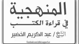 getlinkyoutube.com-المنهجيه في قراءة الكتب الشيخ عبدالكريم الخضير
