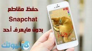 getlinkyoutube.com-شرح طريقة حفظ صور وفيديو Snapchat بدون مايعرف أحد للأيفون والأندرويد