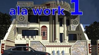 getlinkyoutube.com-تعليم بناء واجهة منزل 1