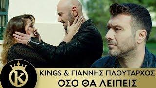 getlinkyoutube.com-KINGS & Γιάννης Πλούταρχος - Όσο Θα Λείπεις | Oso Tha Leipeis - Official Music Video