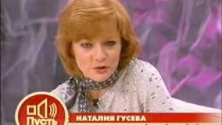 """getlinkyoutube.com-""""Пусть говорят"""" с Наташей Гусевой, часть 1"""