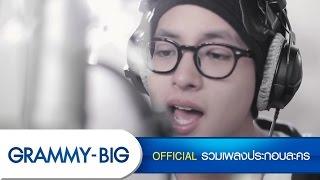 รักเธอคนเดียวเท่านั้น - เจมส์ จิรายุ Ost.รักสุดฤทธิ์ [Official MV]