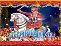 Chale Bhathiji Nu Raaj   Part-1   Full Gujarati Video Album   Dhollywoodinfo.com
