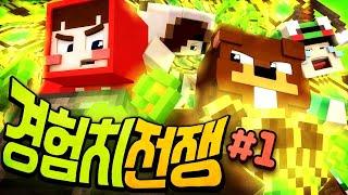 경험치 끝판왕!! 마크에서 경험치 마스터까지 올리기!! 마인크래프트 '경험치전쟁' 1편 (탄산수팀 제작) // Minecraft - 양띵(YD)