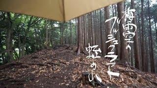 梅雨空の ブッシュクラフト 蛭の山