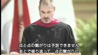 getlinkyoutube.com-スティーブ・ジョブス 伝説の卒業式スピーチ(日本語字幕)