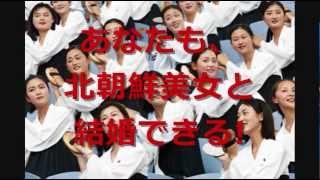 getlinkyoutube.com-北朝鮮美女と結婚する方法