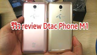 getlinkyoutube.com-รีวิว review DTAC PHONE M1 หน้าจอ 5.0 รองรับ 4g