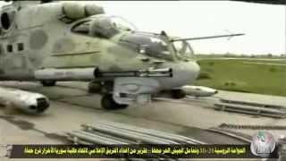 getlinkyoutube.com-الحوامة الروسية Mi-24 وتعامل الجيش الحر معها