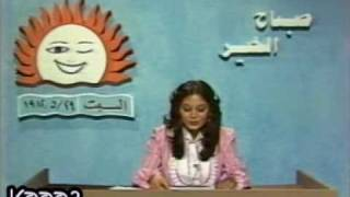 getlinkyoutube.com-نشرة الأخبار  1982