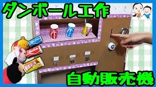 getlinkyoutube.com-ダンボール工作 第3弾★ ジュース自動販売機  大あたりアリ!? ベイビーチャンネル