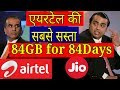 Jio Effect | Now airtel is giving same offer as Jio in Rs.293 | ₹205 Discount | better than Jio?