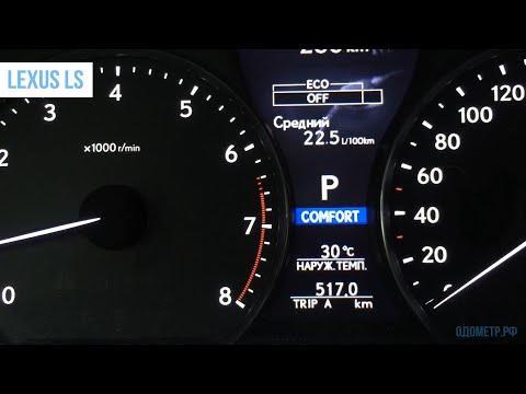 Крутилка, подмотка, моталка спидометра Lexus LS (Лексус ЛС)