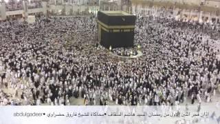 getlinkyoutube.com-أذان تاريخي رمضاني خاشع للشيخ هاشم السقاف |تجليّات لا توصف وآذان بديع وقت السَّحَر 🌹🌿