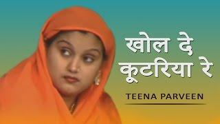 getlinkyoutube.com-Khol De Kutariya Re - खोल दे कूटरिया रे | Teena Parveen | Qawwali Song | Qawwali Muqabla