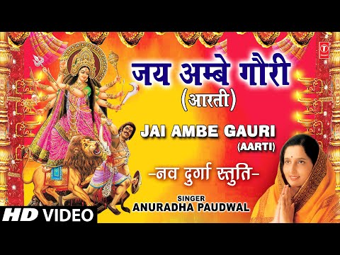 Jai Ambe Gauri Aarti By Anuradha Paudwal [Full Song] I Navdurga Stuti