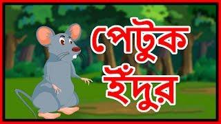 পেটুক ইঁদুর | Bangla Cartoon | Panchatantra Moral Stories In Bangla | Maha Cartoon TV Bangla