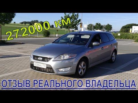 ФОРД МОНДЕО 4 270 тысяч км пробега отзыв реального владельца