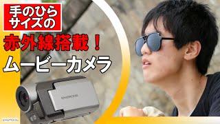 超爆安4500円!手のひらサイズの赤外線ビデオカメラ開封レビュー!
