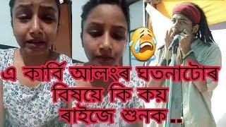 Assam Dokmoka Lynching News Live | Dani Hemagni Kashyap এ কাৰ্বি আলংৰ ঘতনাটোৰ বিষয়ে কি কয় ৰাইজে শুনক