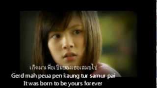 MV เพราะใจ [เต็มเพลง]