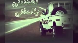 getlinkyoutube.com-شيلة اشحنتني ي المغني مسرع
