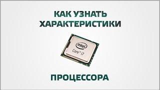 getlinkyoutube.com-Как узнать характеристики процессора