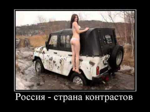 Россия - Demotivation