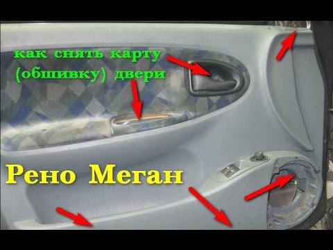 Как снять карту (обшивку) двери. Рено Меган 1