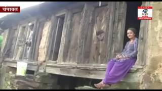 चंपावत : 600 साल के इतिहास को समेटे खुनामलक गावं रो रहा है 'बदहाली का रोना'