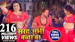 #Full Video Song   Marad Abhi Baccha Ba   #Khesari Lal Yadav , #Amarpali Dubey   Bhojpuri Songs 2018