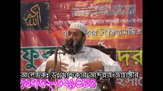 getlinkyoutube.com-৩ ফুরফুরা দরবার, দারুস সালাম মিরপুর, ঢাকা ২য় দিন